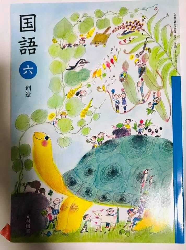 光村 国語 教科書